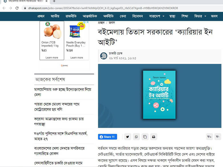 Featured in Dhakapost.com