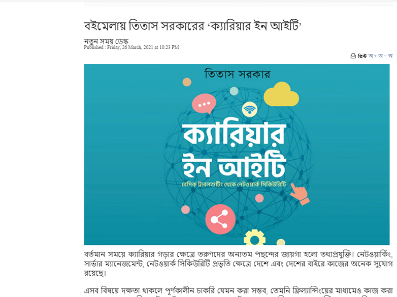 Featured in notunshomoy.com