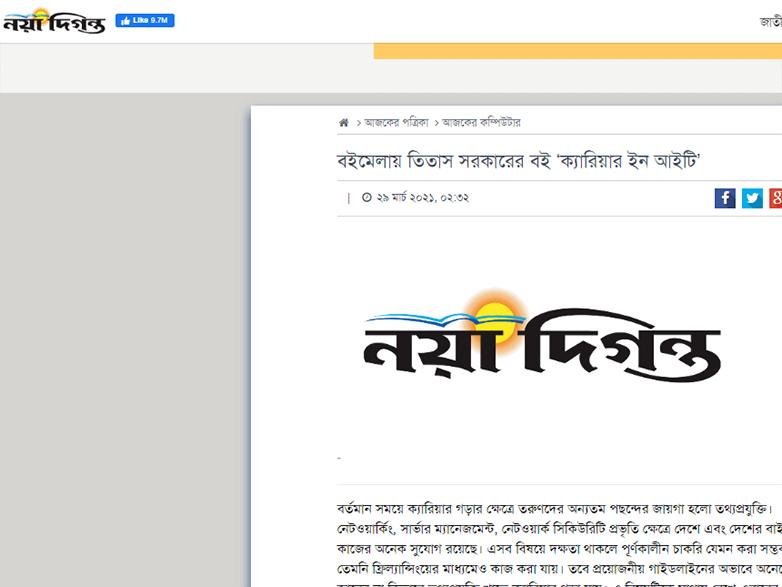 Featured in Daily Naya Diganta