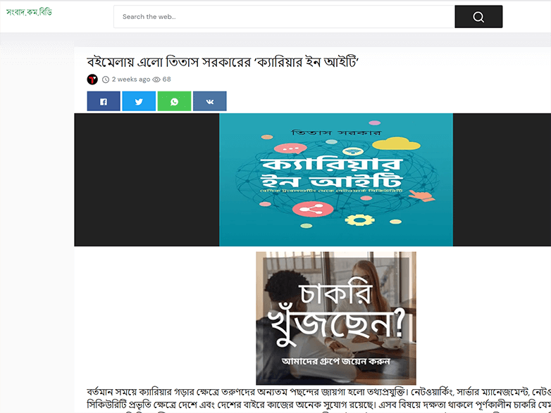 Featured in shongbad.com.bd